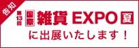 【7月4日(水)〜6日(金)】国際雑貨EXPOに出展します!
