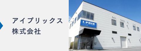 岡山 アイプリックス株式会社