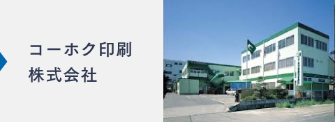 岡山 コーホク印刷株式会社