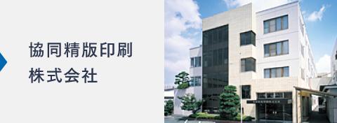 岡山 協同精版印刷株式会社