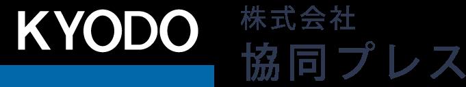 岡山県岡山市の印刷・WEB制作会社 協同プレス