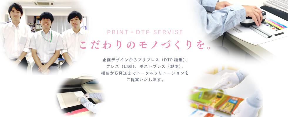 印刷・PRINT・DTP